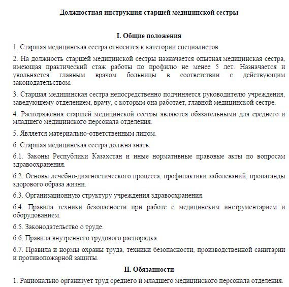 Должностная инструкция советника генерального директора по учебно методической работе