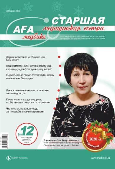 Журнал «Старшая медицинская сестра», Декабрь 2019