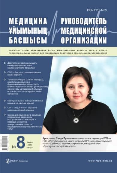 Журнал «Руководитель медицинской организации», Август 2019