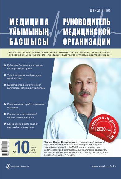 Журнал «Руководитель медицинской организации», Октябрь 2019