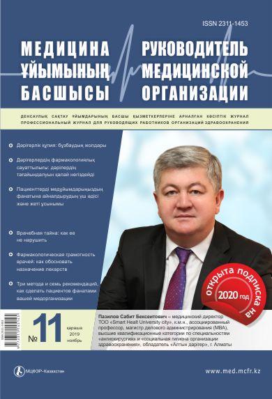 Журнал «Руководитель медицинской организации», Ноябрь 2019