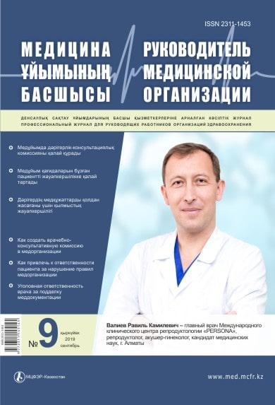 Журнал «Руководитель медицинской организации», Сентябрь 2019